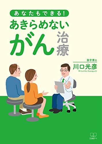 『あなたもできる! あきらめないがん治療(22世紀アート)』、『世界一わかりやすい!「肝臓病」の教科書(22世紀アート)』