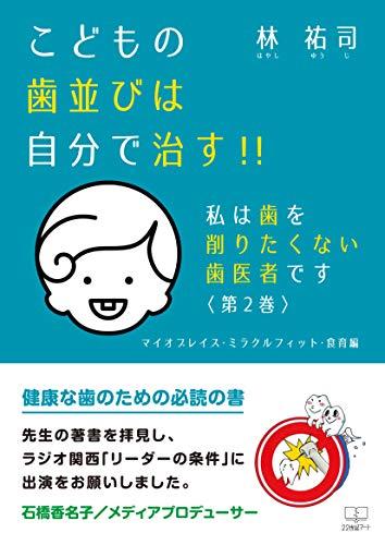 『こどもの歯並びは自分で治す!!―私は歯を削りたくない歯医者です〈第2巻〉(22世紀アート)』