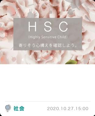 繊細な子ども「HSC」は、5人に1人。