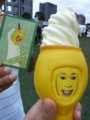 オカレモンソフトクリーム
