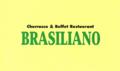 ブラジリアーノShopCard.