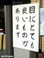 津久井せんべい本舗-3