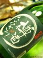 横田酒造「日本橋」樽酒