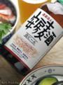 安房麦酒_090526