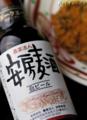 安房麦酒_090527