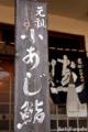 三共食堂_091206