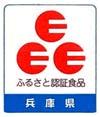 兵庫県ふるさと認証食品(Eマーク)