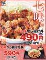 七味から揚丼チラシ_101218