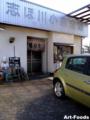 志ほ川小泉店_110201-3
