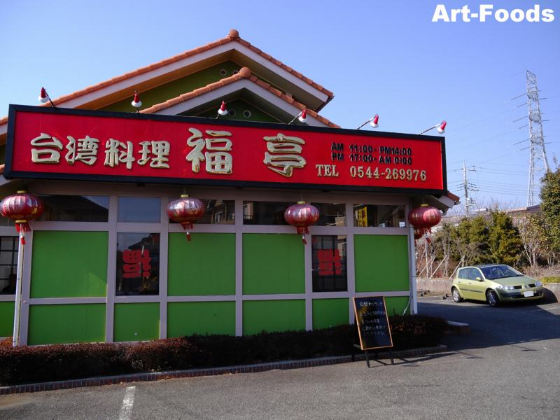 福亭_110204-1