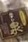 丸干し芋・泉_110210-1
