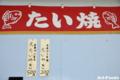 丸子峠の鯛焼屋_110305_2
