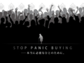 stoppanicbuying_3