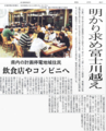 計画停電新聞報道_110325