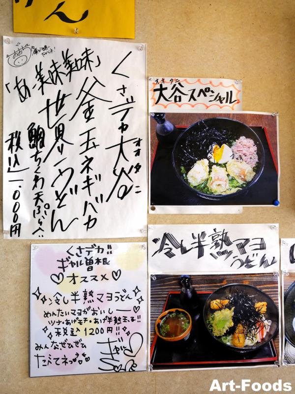 讃岐うどん・しん_110410-5
