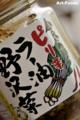 ピリ辛ラー油野沢菜_110413