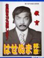富士宮市長選挙ポスター掲示場_110422_2