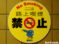 路上喫煙禁止看板_110529