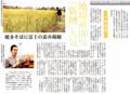 富士宮焼そば新麺_110603静岡新聞夕刊