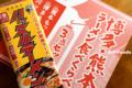博多熊本ラーメン食べ比べセット_ハッスル_110729