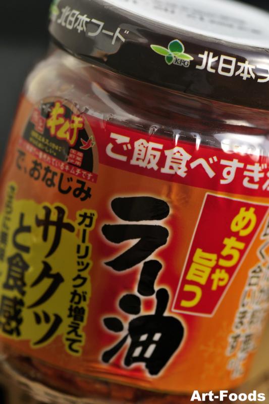 北日本フードのラー油_111004