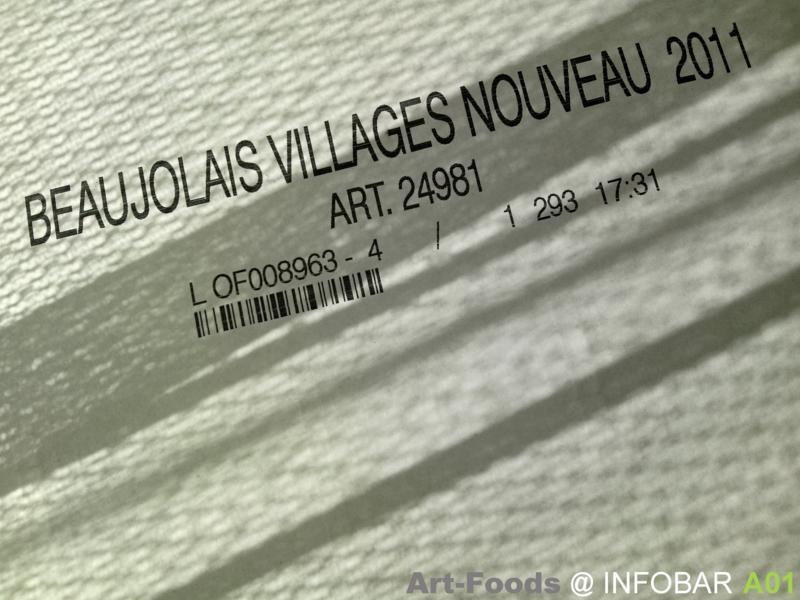 BEAUJOLAIS-BOX_120113