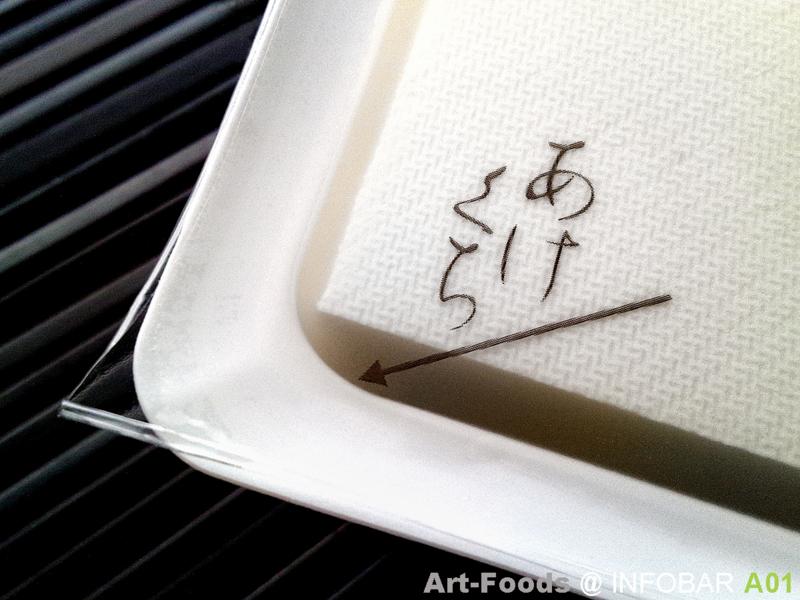豆腐のあけくち_120116
