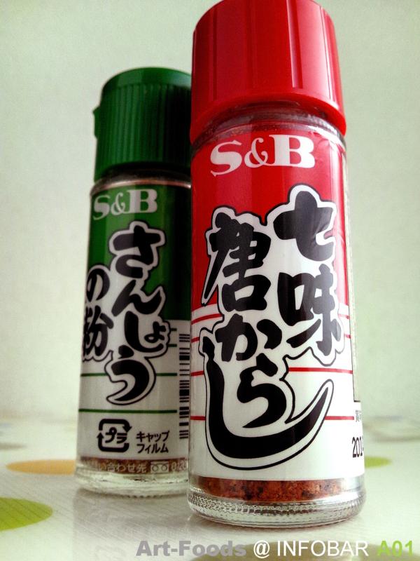 七味唐辛子と粉山椒_120119SP