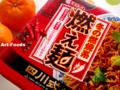 燃え麺-四川式焼そば_120219-1