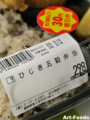 ひじき五穀弁当_120314-1