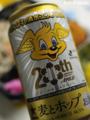 麦とホップ-エスパルス20th記念缶_120314