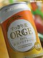 オルジュ(発泡酒)_120330