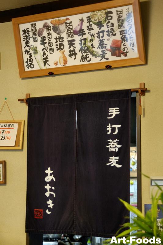 手打蕎麦あおき店内_120331-1