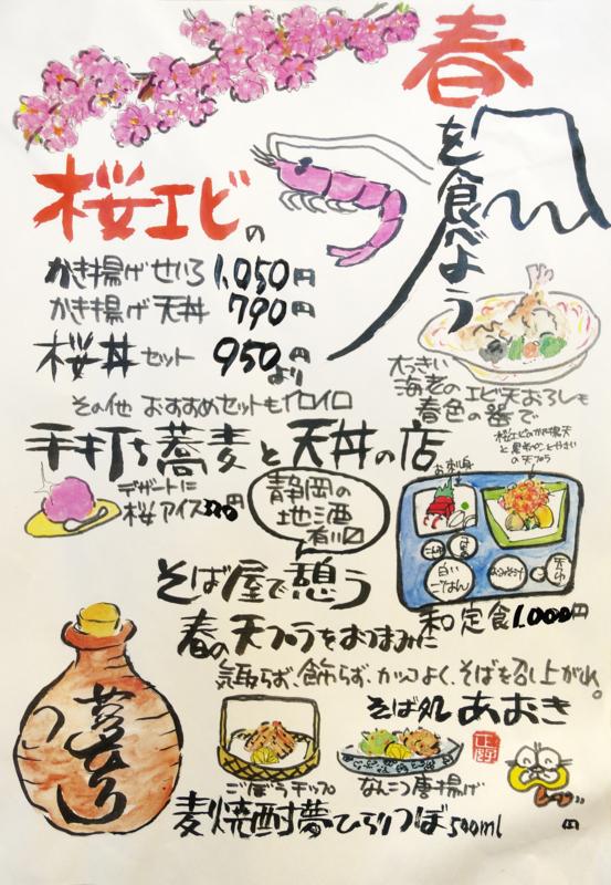 手打蕎麦あおき店内ポスター_120331