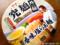 香味塩らぁ麺_120622-2