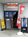 たま店舗入口_121001