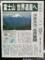 朝日新聞号外「富士山世界遺産へ」_130501