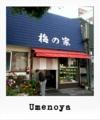 梅の家_130510