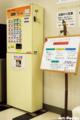 陸自駒門-食堂スズキ食券自販機_130904