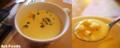 コーンスープ@さわやか_130915