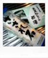 ままかりの酢漬とさざれ石_140507