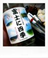 富士錦-富士に四季_140507