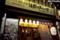 カンカン酒場-静岡本店_140510