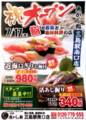 沼津魚がし鮨三島駅南口店オープン記念店内POP_140723