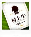 村上牛カレー_140803-1