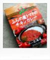 ふらの産トマトのチキンカレー_140814-1
