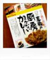 横浜大飯店・専務の『厨房まかないカレー』_140717-1