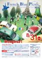 FrenchBluePicnic2014