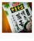 ペヤング焼き蕎麦ねぎ塩風味_140914-1