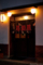 居酒屋の灯火_141001